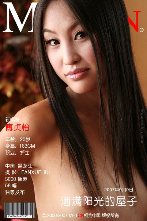 《洒满阳光的屋子》傅贞怡07年9月9日人体_类似gogo人体网站