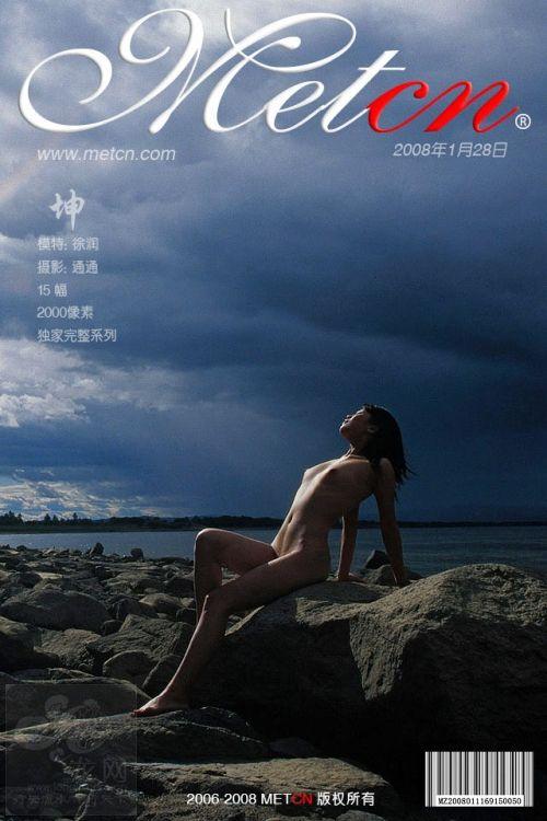 《坤》徐润08年1月28日人体