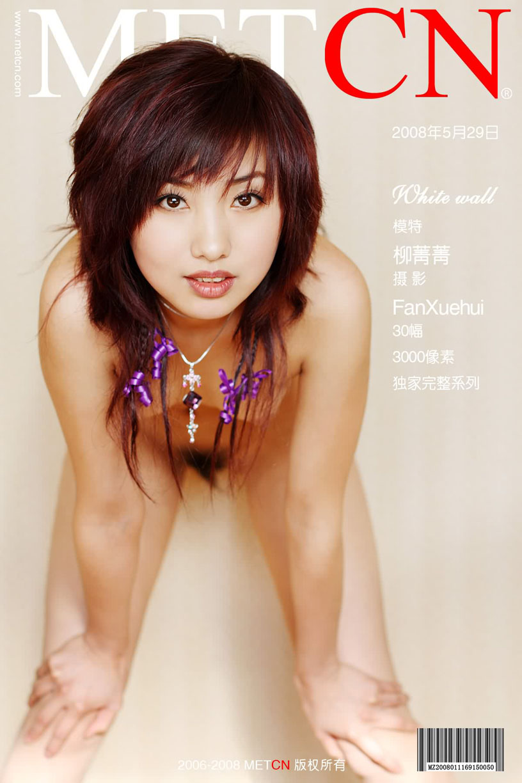 《whitewall》超模柳菁菁08年5月29日人体_一挺身进了少妇的下身