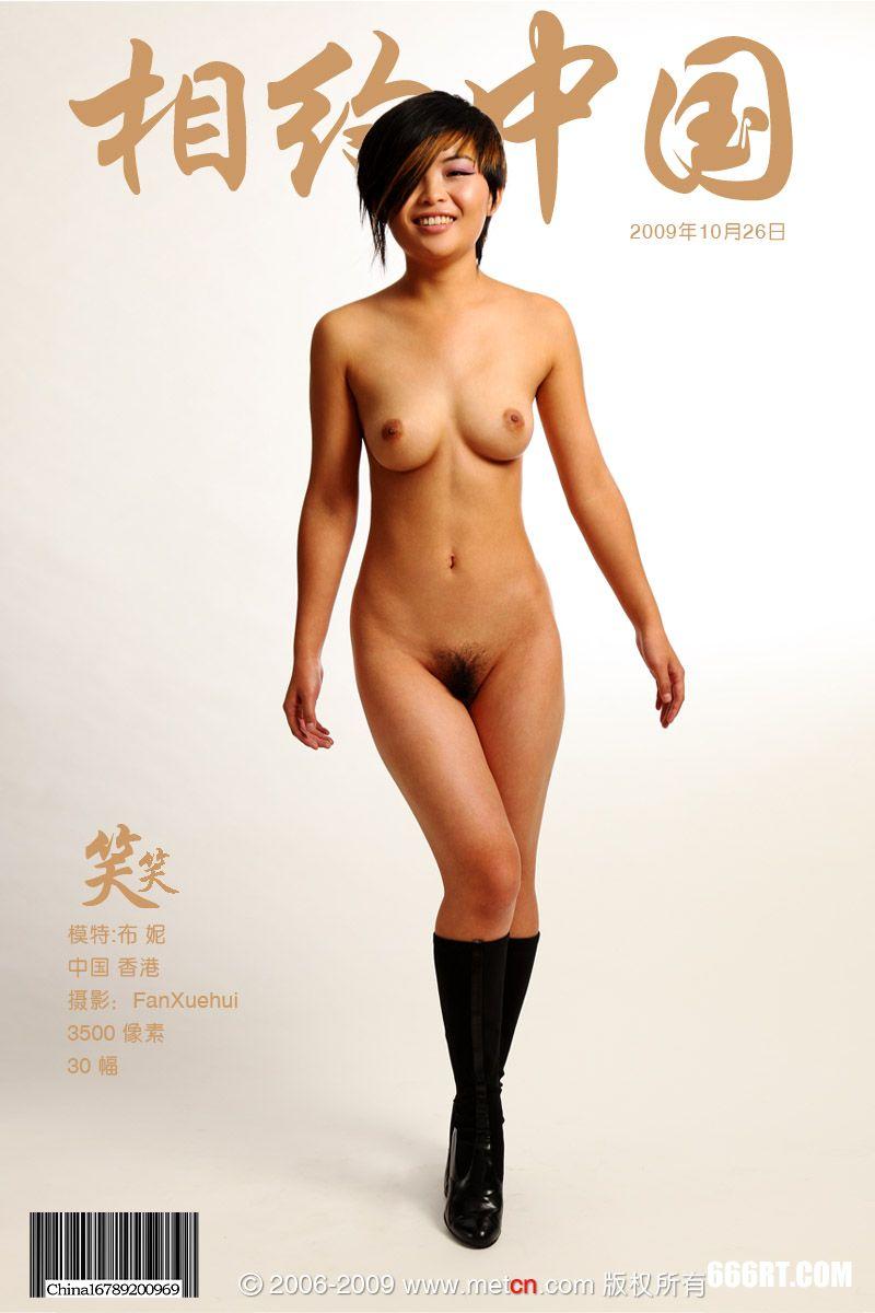 《笑》嫩模布尼09年10月26日室拍_国模棚拍丰满人体丽图