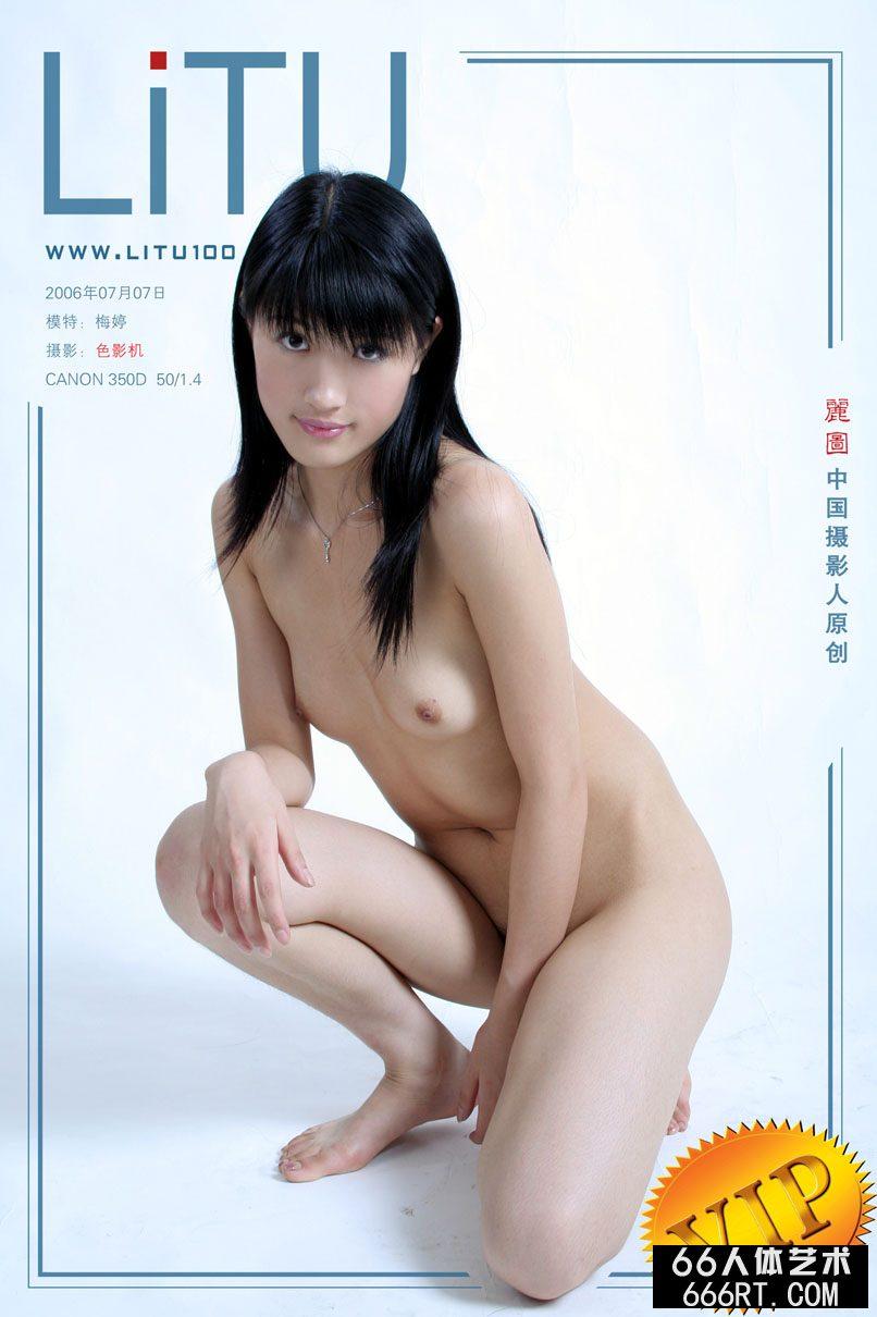 裸模梅婷06年7月7日棚拍情趣内裤