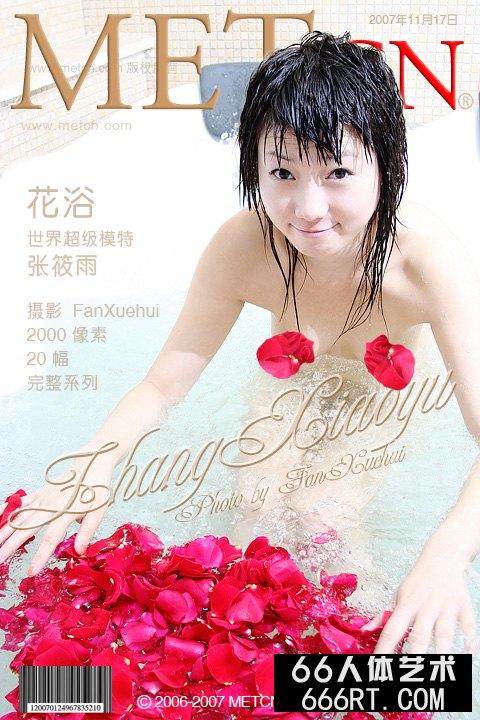 《花浴》张筱雨07年11月17日作品